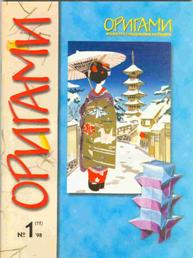 Origami Journal (Russian) 11 1998 1 book cover