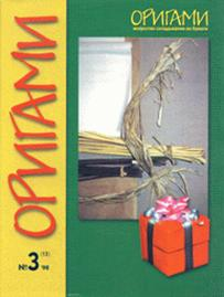 Cover of Origami Journal (Russian) 13 1998 3