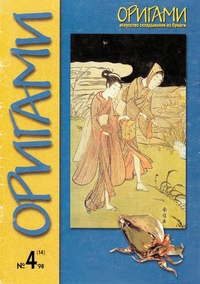 Cover of Origami Journal (Russian) 14 1998 4