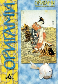 Cover of Origami Journal (Russian) 15 1998 6