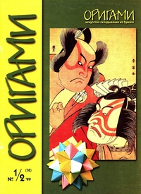 Cover of Origami Journal (Russian) 16 1999 1/2