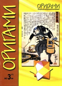 Cover of Origami Journal (Russian) 17 1999 3