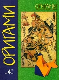 Cover of Origami Journal (Russian) 18 1999 4