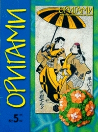 Cover of Origami Journal (Russian) 19 1999 5