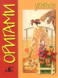 Cover of Origami Journal (Russian) 20 1999 6