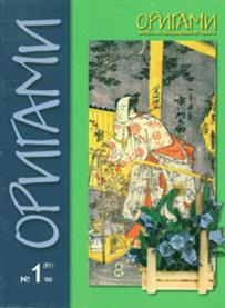 Cover of Origami Journal (Russian) 21 2000 1