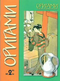 Cover of Origami Journal (Russian) 22 2000 2