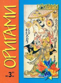 Cover of Origami Journal (Russian) 23 2000 3