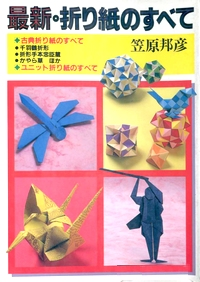 Cover of Saishi Origami (Complete Latest Origami) by Kunihiko Kasahara