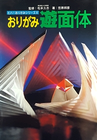 Cover of Study of Origami Forms - From the Perspective of New Origami by Kunihiko Kasahara