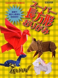 Cover of Super Rectangle Origami by Kunihiko Kasahara