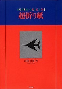 Cover of Super Origami by Yamada Jibun