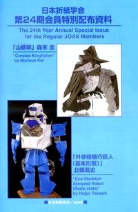 Origami Tanteidan JOAS Special Edition 2015pdf | 306x200