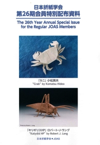 Cover of JOAS 2016 Special Issue