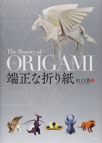The Beauty of Origami book cover