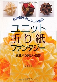 Cover of Unit Origami Fantasy by Tomoko Fuse