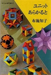 Cover of Unit Origami (Japanese) by Tomoko Fuse